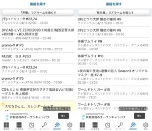 「テレビ番組表」左:声優検索結果/右:梶裕貴検索結果