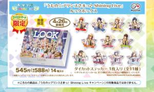 「ファミリーマート」×「うたの☆プリンスさまっ♪ Shining Live」コラボキャンペーン コラポパッケージLOOK