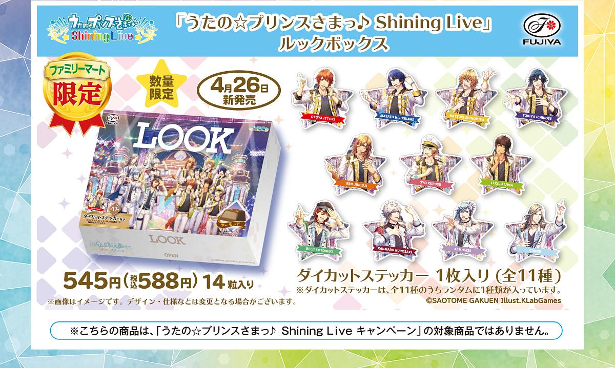 「ファミリーマート」×「うたの☆プリンスさまっ♪ Shining Live」コラボキャンペーンコラポパッケージLOOK