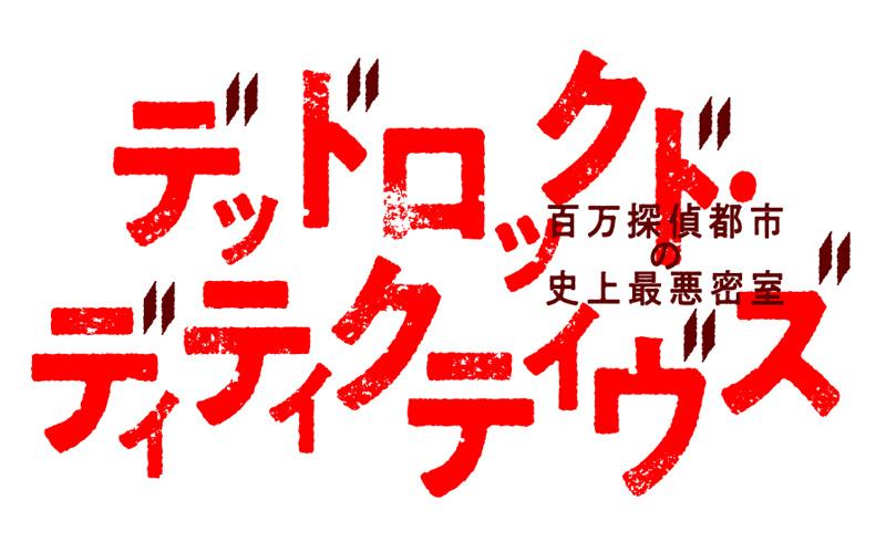 デッドロックド・ディティクティヴズ〜百万探偵都市の史上最悪密室〜ロゴ