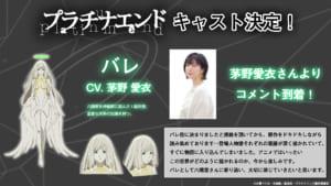 TVアニメ「プラチナエンド」バレ役・茅野愛衣さんコメント