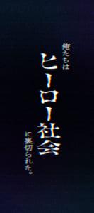 """「僕のヒーローアカデミア」""""30巻まるごと体感""""超長スペシャルサイト ヴィラン視点"""