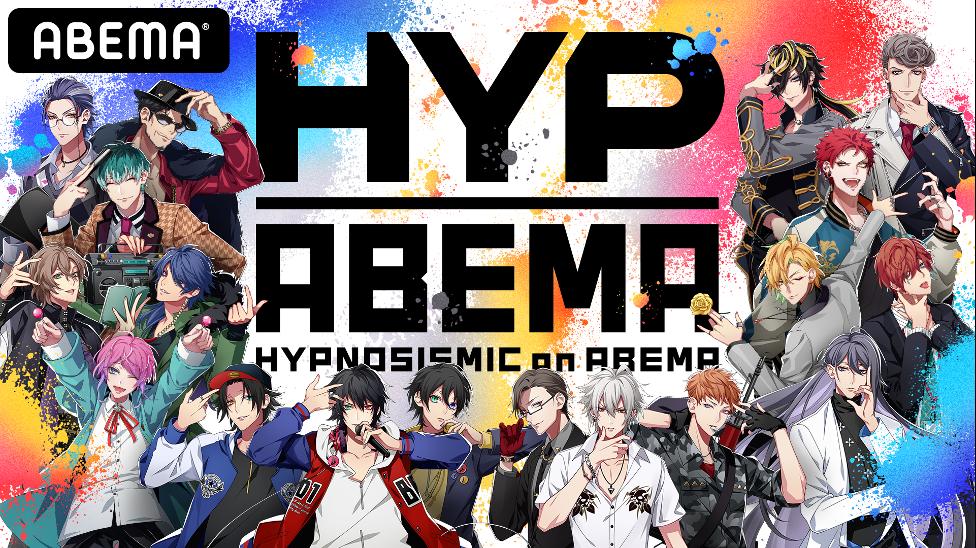 「ヒプマイ」×「アベマ」コラボ企画「HYPNOSISMIC on ABEMA」新番組制作決定!今後の番組ラインナップも発表