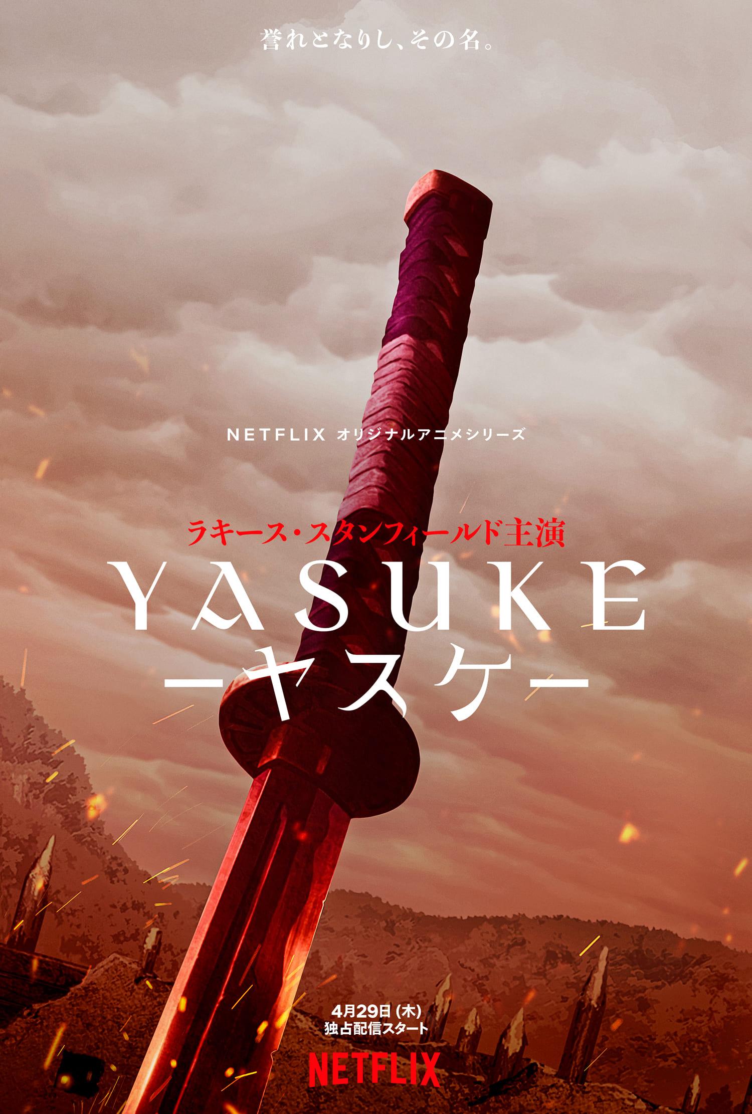 アニメ「ヤスケ」MAPPAとNetflixがタッグを組んだ映像初解禁!完全新作のアクションファンタジー時代劇