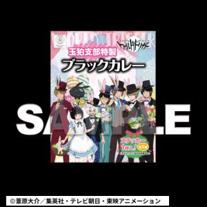 「ワールドトリガー POP UP STORE in ロフト」レトルトカレー(おまけ付きシール付き※全5種)