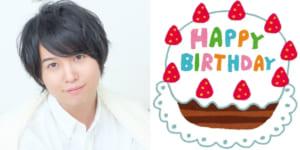 4月22日は斉藤壮馬さんのお誕生日