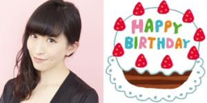 4月24日は名塚佳織さんのお誕生日