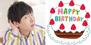 4月26日は立花慎之介さんのお誕生日