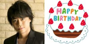 4月2日は浪川大輔さんのお誕生日