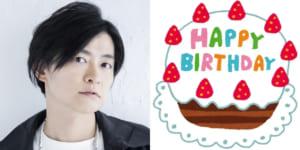 4月21日は下野紘さんのお誕生日