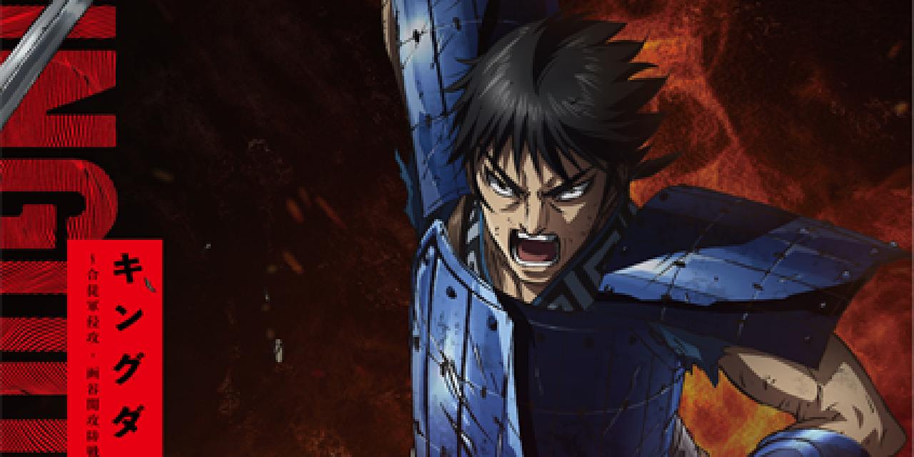 「キングダムニュース」蠢く戦況を元NHKアナウンサー・宮本隆治さんがお届け!「アナウンサー泣かせの作品ですね!」