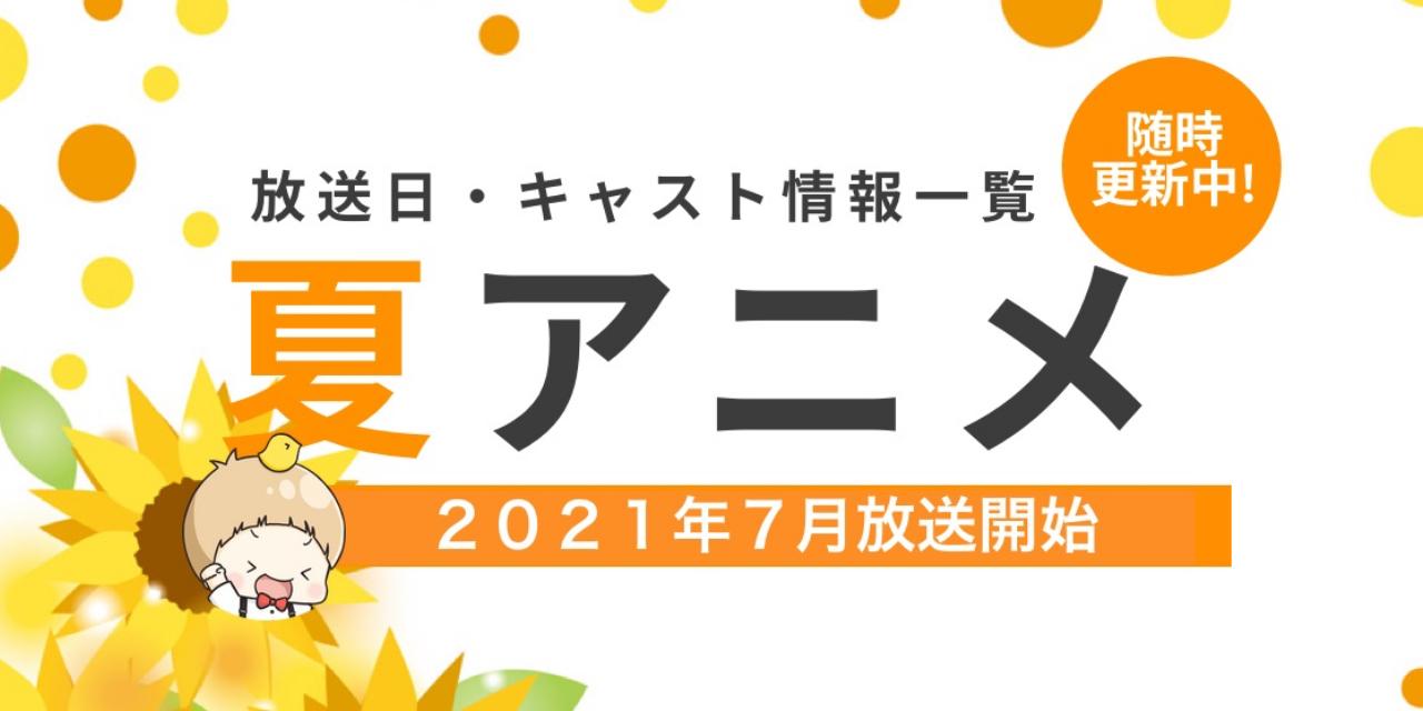 【2021年夏アニメ】最新情報まとめてます!【来期:7月放送開始】