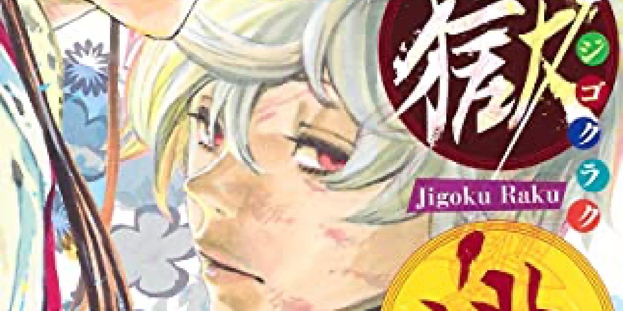 【2021年4月30日】本日発売の新刊一覧【漫画・コミックス】
