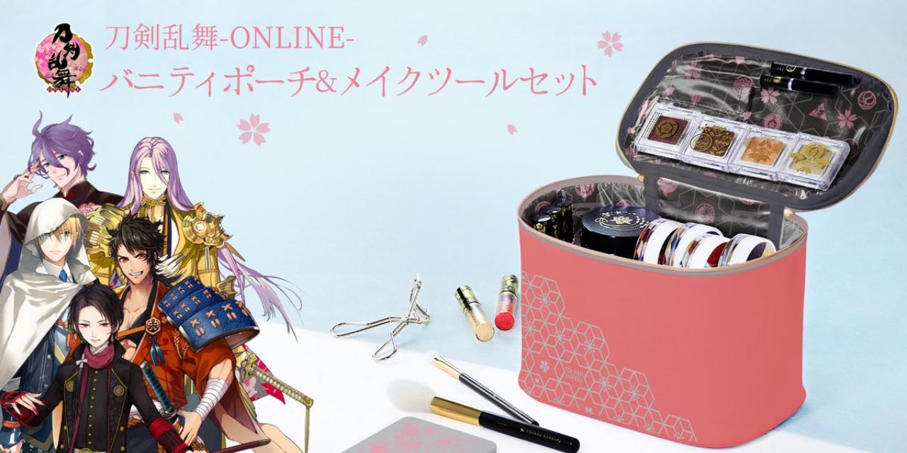 審神者のメイクをお助け!「刀剣乱舞」96振りの紋が入ったバニティポーチ&メイクツールで美を追求