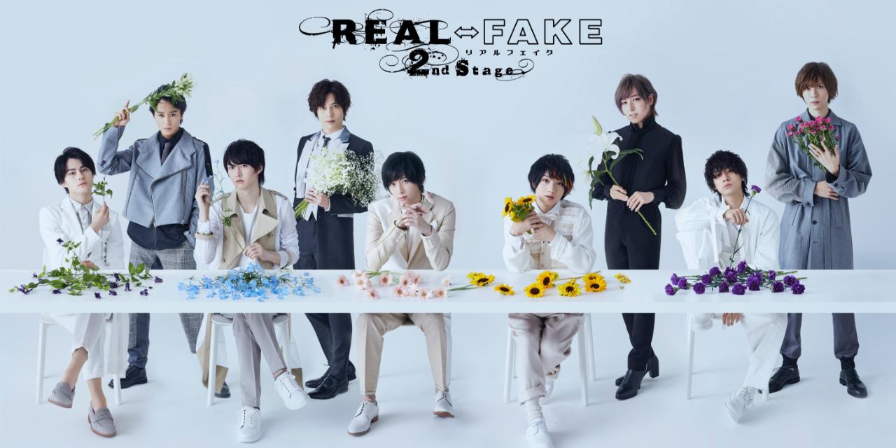 ドラマ「REAL⇔FAKE(リアルフェイク)」第2期新キャストに猪野広樹さん&笹森裕貴さんが出演決定!6月放送スタート