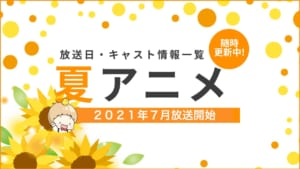 夏アニメ(2021年7月)一覧