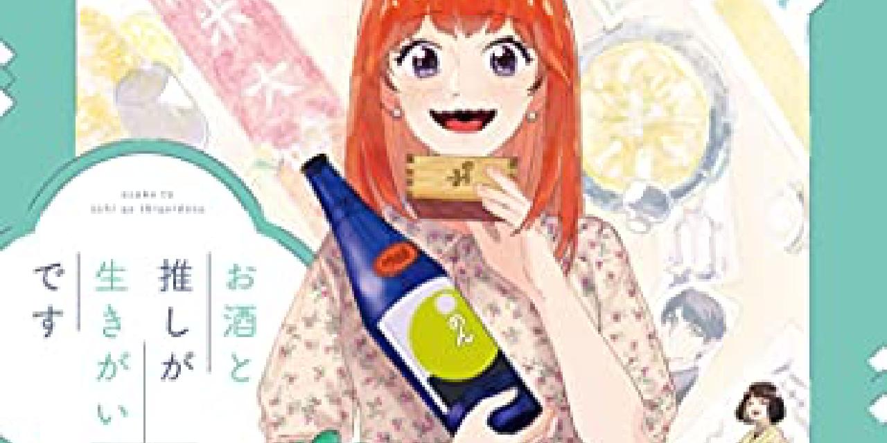 【2021年4月20日】本日発売の新刊一覧【漫画・コミックス】