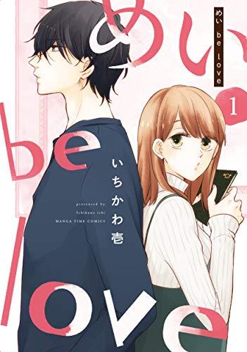 めい be love (1)
