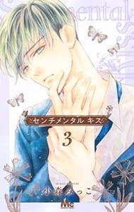 センチメンタル キス(3)