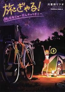旅ぎゃる!日本じゅーだんチャリきこー (2)