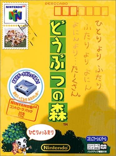 NINTENDO64「どうぶつの森」パッケージ