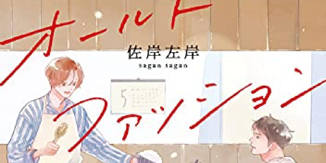 【2021年5月1日】本日発売の新刊一覧【漫画・コミックス】