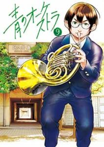 青のオーケストラ (9)