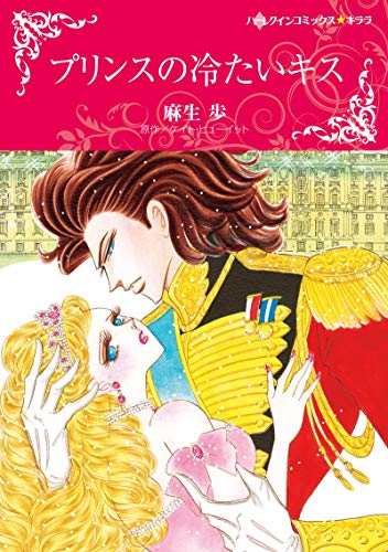 プリンスの冷たいキス