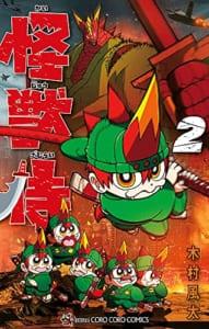 怪獣侍 (2)