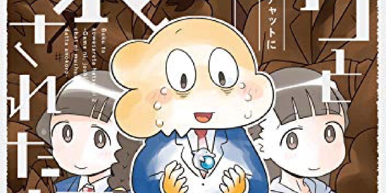 【2021年4月21日】本日発売の新刊一覧【漫画・コミックス】