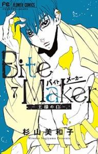 Bite Maker ~王様のΩ~ (7)