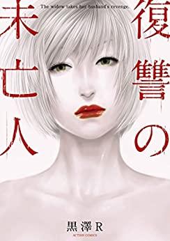 広瀬アリスさんおすすめ「復讐の未亡人」