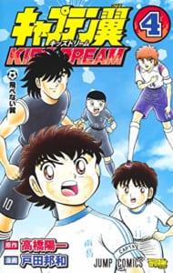 キャプテン翼 KIDS DREAM(4)