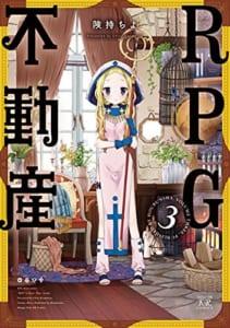 RPG不動産 3