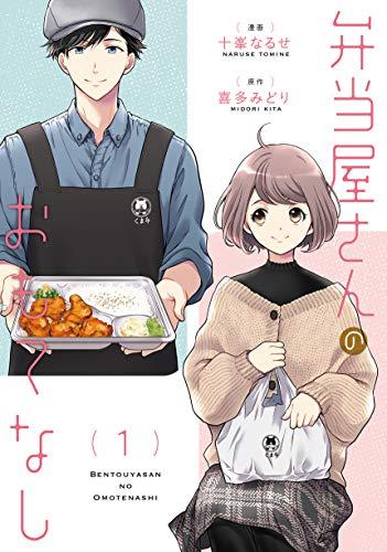 弁当屋さんのおもてなし(1)