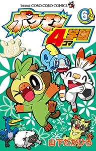 ポケモン4コマ学園 (6)