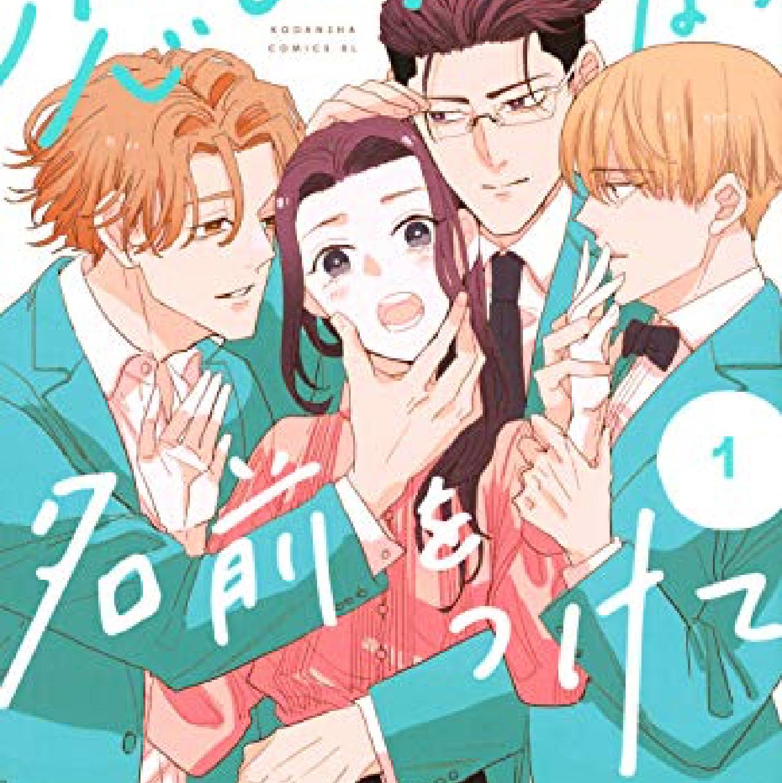 【2021年4月13日】本日発売の新刊一覧【漫画・コミックス】