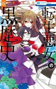 転生悪女の黒歴史(6)