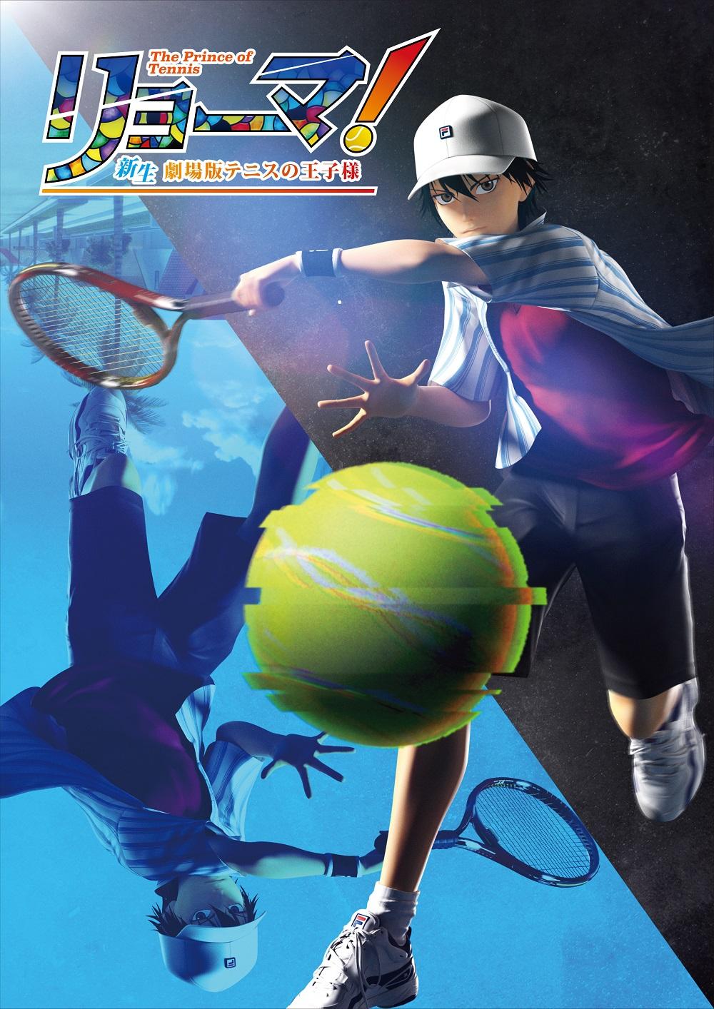 「リョーマ! The Prince of Tennis 新生劇場版テニスの王子様」メインビジュアル