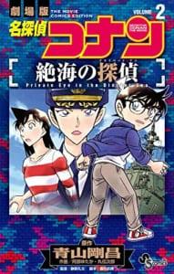 名探偵コナン 絶海の探偵 (2)