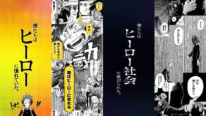 """「僕のヒーローアカデミア」""""30巻まるごと体感""""超長スペシャルサイト ヒーロー&ヴィラン"""