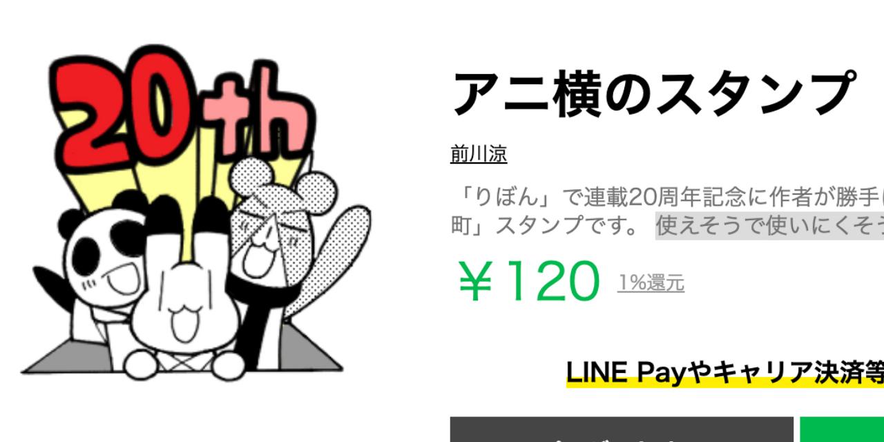 「アニマル横町」LINEスタンプ登場!「りぼん」での連載20周年を記念し前川涼先生が制作
