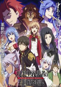 TVアニメ「現実主義勇者の王国再建記」キービジュアル