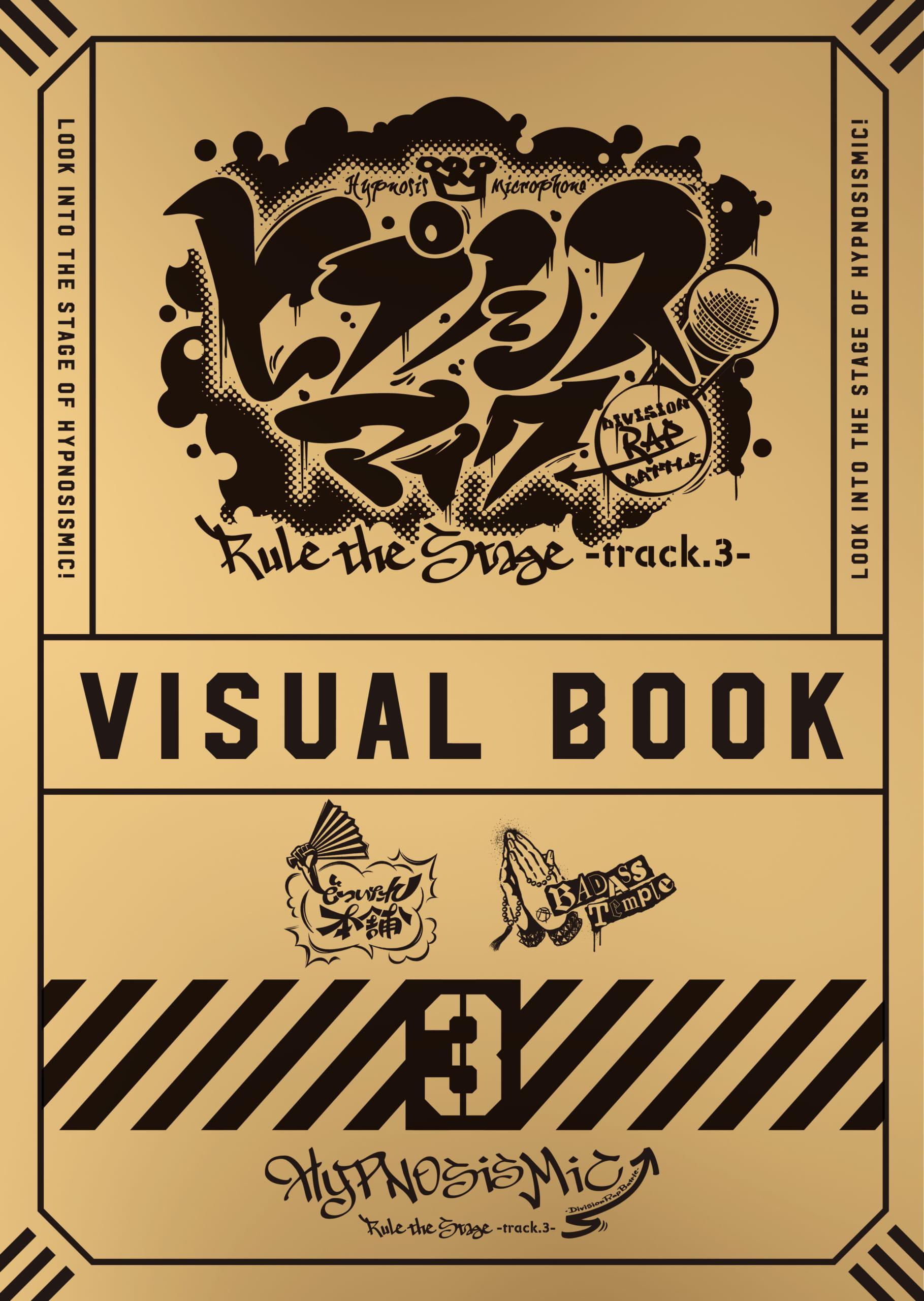 「ヒプノシスマイク-Division Rap Battle-」Rule the Stage -track.3- ビジュアルブック スリーブ
