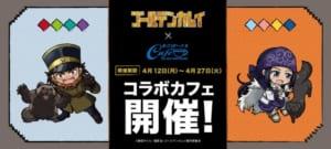 TVアニメ「ゴールデンカムイ」×「あにばーさるカフェ」