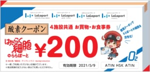 酸素クーポン(4施設共通お買物・お食事券200円分)