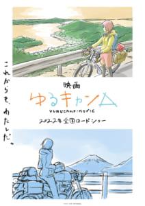 映画「ゆるキャン△」コンセプトビジュアル