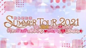浦島坂田船 SUMMER TOUR 2021 ~甘い∞密のような♡をしない?キミの放課後はボクのモノ♡無限大の♡STARTぉ☆~