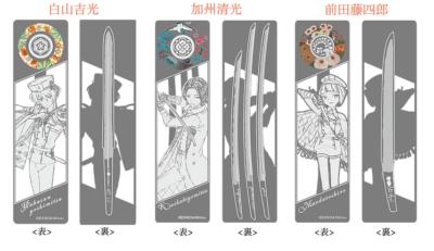 「歴史散歩 -前田家・加州刀ゆかりの地めぐり-×刀剣乱舞」ステンレスしおり