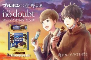 オリジナルオーディオ小説 「no doubt」キービジュアル